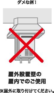 ダメな例1 屋外設置型の屋内でのご使用 ※屋外に取り付けてください。