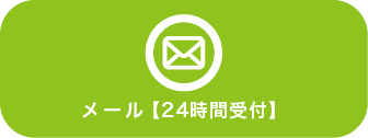メール【24時間受付】