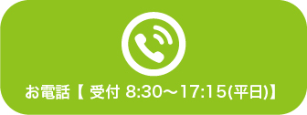 お電話【 受付 8:30〜17:15(平日)】