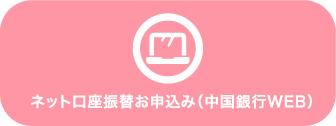 ネット口座振替お申込み(中国銀行WEB)
