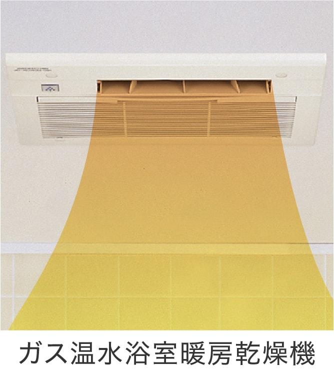 ガス温水浴室暖房乾燥機