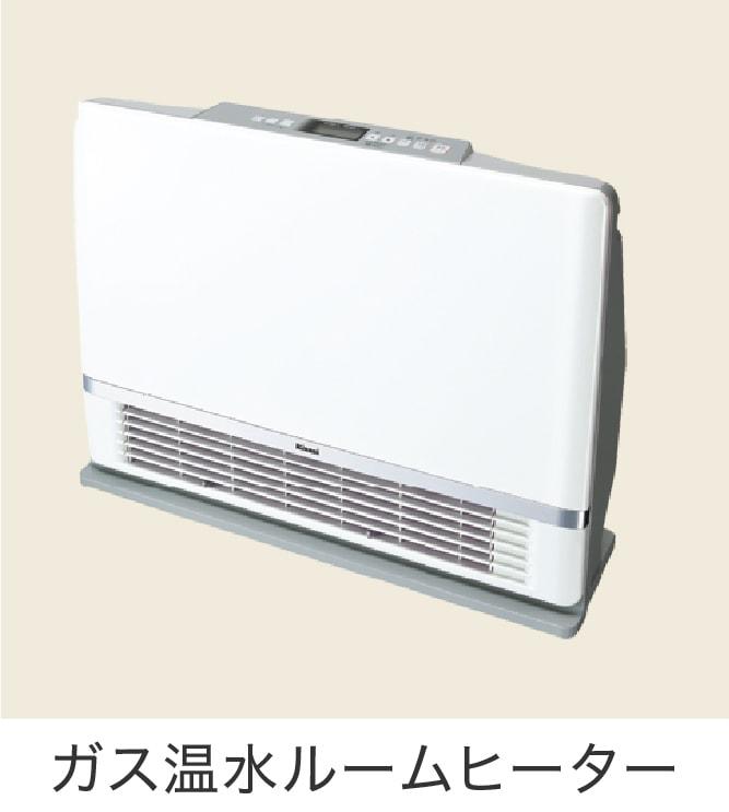ガス温水ルームヒーター