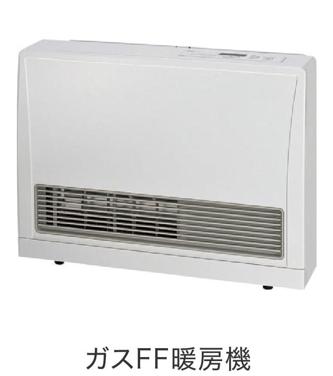 ガスFF暖房機